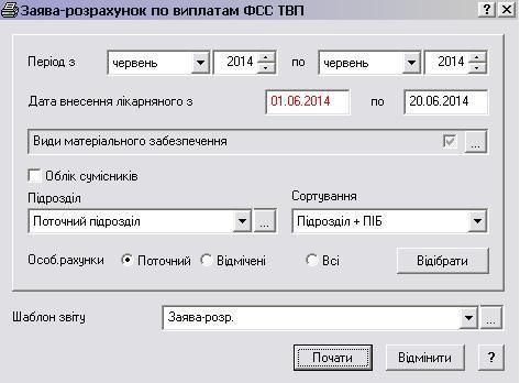 Заява - розрахунок (на фінансування за рахунок ФСС з ТВП) · РЕЄСТРАЦІЙНА.