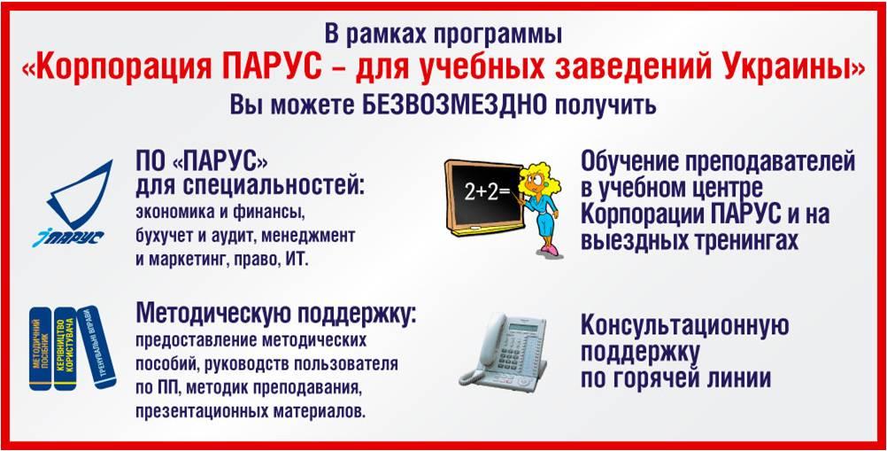 Скачать бухгалтерской программе для украины